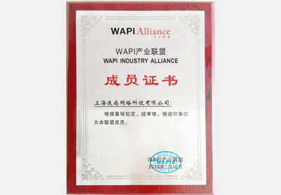 Member of WAPI Industry Alliance